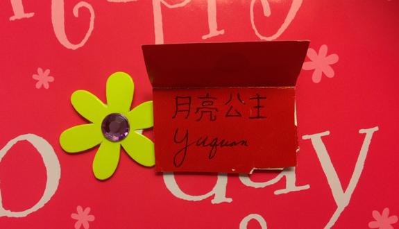 Sabrina Yuquan Chen 2015 Birthday